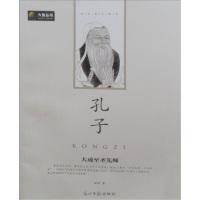 六角丛书·中外名人传记:孔子