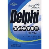 Delphi案例开发集锦(第二版)