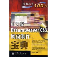 中文版DREAMWEAVERCS3网页制作宝典含光盘1张陆玉柱编计算机与互联网