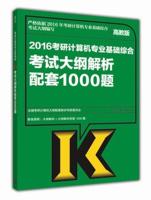 2016考研计算机专业基础综合考试大纲解析配套1000题