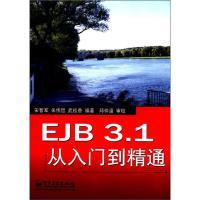 EJB3.1从入门到精通