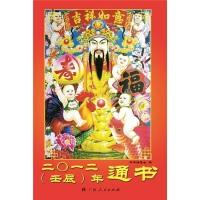 2012(壬辰)年通书