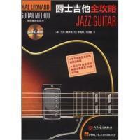 爵士吉他全攻略(附CD光盘1张)