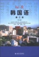 标准韩国语(第3册)(第4版)(附MP3光盘1张)