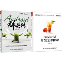 Android开发艺术探索+Android群英传2本