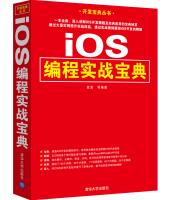 iOS编程实战宝典