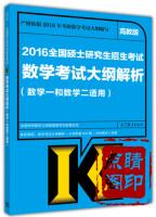 现货高教版2016全国硕士研究生招生考试考研数学考试大纲解析(数学一和数学二适用)高教版