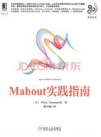 Mahout实践指南[ApacheMahoutCookbook]