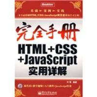 完全手册:HTML+CSS+JavaScript实用详解(附光盘1张)