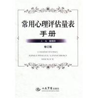 常用心理评估量表手册-修订版