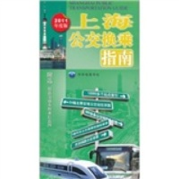 上海公交换乘指南(2011年度版)9787800315800