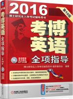 2016博士研究生入学考试辅导用书:考博英语全项指导(第10版附光盘1张)