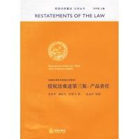 侵权法重述(第3版):产品责任