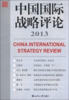 中国国际战略评论2013