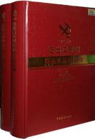 进出口税则商品及品目注释2012(套装上下册)博鉴文化包邮