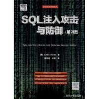 SQL注入攻击与防御克拉克计算机与互联网书籍