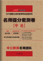 中公版·2016国家公务员录用考试试卷系列:名师提分密测卷申论(新版)