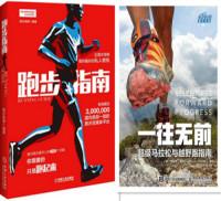 一往无前超级马拉松与越野跑指南+跑步指南