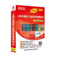 筑业上海市建筑工程资料管理软件2015版
