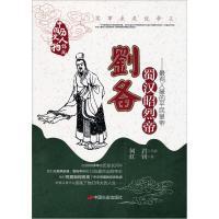 蜀汉昭烈帝刘备:最有人缘的平民皇帝
