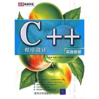 C++程序设计实践教程刘维富清华大学出版社9787302146391