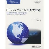 GISforWeb应用开发之道