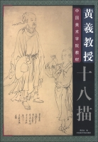 中国美术学院教材:黄羲教授十八描