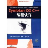 SymbianOSC++编程诀窍