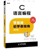 C语言编程——零基础初学者指南(第3版)书籍教程