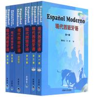 【正版包邮】现代西班牙语全套1-6册西班牙语自学大学西班牙语教程