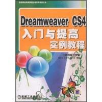 DreamweaverCS4入门与提高实例教程(附DVD光盘1张)