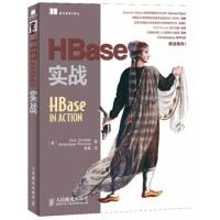 HBase实战ApacheHBase项目管理委员会主席MichaelStack作序推荐!ChinaHa