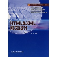 HTMLXML网页设计/21世纪高职高专规划教材·计算机类