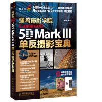 蜂鸟摄影学院CanonEOS5DMarkⅢ单反摄影宝典(赠光盘、手册)