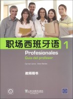 职场西班牙语(1)(教师用书)(附光盘1张)