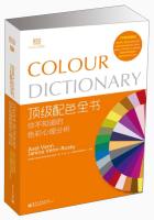 顶级配色全书:你不知道的色彩心理分析(全彩)