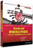 Android数据库应用编程:为企业开发数据驱动Android应用