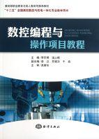 数控编程与操作项目教程(十二五全国高校数控与机电一体化专业教学用书)