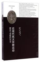 汉译犹太文化名著丛书·近现代犹太宗教运动:解放与调整的历史