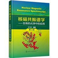 核磁共振谱学-在有机化学中的应用-第三版