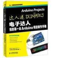 电子达人我的第一本Arduino项目制作手册