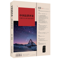 中国法律评论(2015年第2期总第6期)一年四期