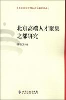 北京市社会科学院五个之都研究丛书:北京高端人才聚集之都研究