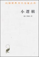 汉译世界学术名著丛书:小逻辑