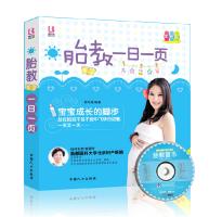 怀孕书籍胎教一日一页彩色版专家全程指导让您全程无忧孕妇书