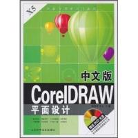 新手学图解入门速成:中文版CorelDRAW平面设计(附DVD光盘1张)