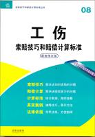 索赔技巧和赔偿计算标准丛书08:工伤索赔技巧和赔偿计算标准(最新修订版)