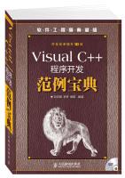 软件工程师典藏版:VisualC++程序开发范例宝典(附光盘)