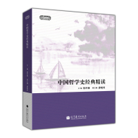 现代学术经典精读:中国哲学史经典精读