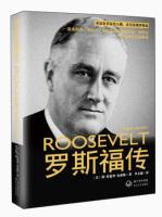 一世珍藏名人名传:罗斯福传(新版)